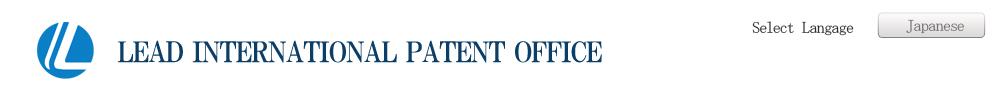 リード国際特許事務所